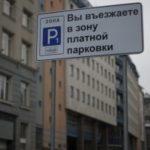 Платные парковки будут организованы точечно на 95 московских улицах