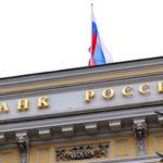 Прогноз ЦБ РФ: экономический спад в России продолжится