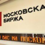 Технические неполадки остановили валютные торги на Московской бирже