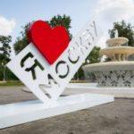 Где отпраздновать День города? Список мероприятий в Москве
