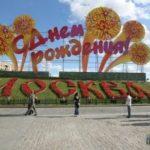 Расходы Москвы на торжества в честь Дня города увеличены вдвое