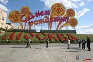 moskva-den-goroda