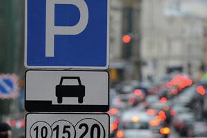 Поминутная парковка в Москве