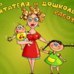 Россия поздравляет работников дошкольных учреждений с профессиональным праздником!