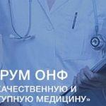Российские медицинские разработки продемонстрированы на форуме ОНФ