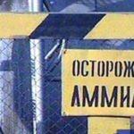 Утечка аммиака на московском хладокомбинате – есть пострадавшие