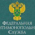 УФАС Москвы выявило факт нарушения антимонопольного законодательства