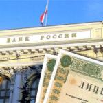 Московские банки «Дорис», «Еврокоммерц» и «Гринфилд» лишились лицензий