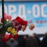 Сегодня в Москве вспоминают 130 человек, погибших во время теракта на Дубровке