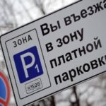 Улицы столицы готовы к появлению новых платных парковок