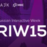 Russian Interactive Week стартует в Москве уже завтра — 21 октября