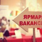 Ежегодная выставка вакансий для москвичей пройдет 23 октября в столичном Экспоцентре