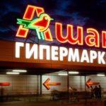 Ходатайство по делу ООО «Ашан» отклонено Арбитражным судом г.Москвы