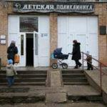 100 поликлиник Подмосковья отремонтируют до конца 2015 года