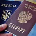 В Москве объявлено о прекращении льготного режима пребывания в РФ украинских граждан
