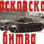 С.Собянин направил ветеранам ВОВ поздравления в честь 74 годовщины контрнаступления под Москвой