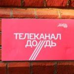 Прокуратура занялась проверкой телеканала «Дождь»