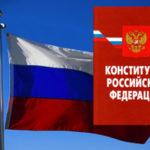 12 декабря в России отмечается День Конституции