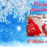В Москве начала работу почта Деда Мороза