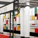 Строительные работы на первой двухъярусной станции метро «Румянцево» подходят к концу