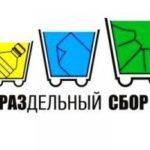 В предстоящие выходные в Москве и Подмосковье организуют более 20 точек сбора вторсырья