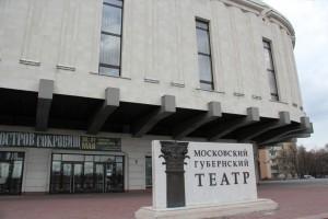 gubernskij_teatr