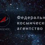 Сотрудникам Роскосмоса ограничили выезд за границу
