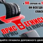 Молодежные активисты Москвы запустили эстафету «Умные пристёгиваются»