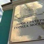 В столичной прокуратуре кадровые изменения — Андрей Цыганов назначен зампрокурора Москвы