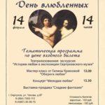 День всех влюбленных в Серпуховском историко-художественном музее