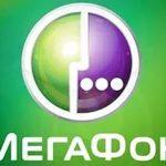 Удержание вызова на «Мегафоне» в столице стало платным