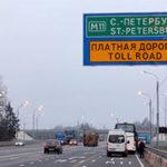 Скоростная трасса M11 «Москва-Петербург» будет достроена в 2018 году