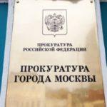 4 мая в московской прокуратуре чествовали ветеранов войны и службы