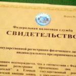 Количество ндивидуальных предпринимателей в Москве неуклонно растет