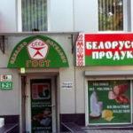 Россельхознадзор вновь запретил ввоз белорусского молока и сыра