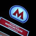 Рассеянному пассажиру столичного метро вернули 4 миллиона рублей. Безвозмездно.