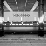 Станция столичного метрополитена «Мякинино» закрывается. Возможно, надолго.