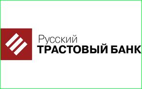 russkij-trastovyj-bank