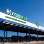 Стала известна дата первого рейса в аэропорт «Жуковский»