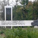 Издательство «Подмосковье» выпустило интереснейшую книгу об истории Балашихи
