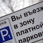 Власти Москвы расширят зону платных парковок