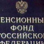 В ночь на 17 сентября в Москве загорелся Пенсионный фонд