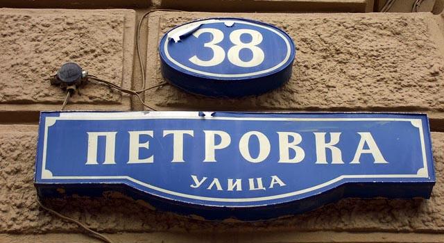 petrovka-38