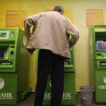 Сбой в работе «Сбербанка»: в ЮЗАО не работает часть банкоматов