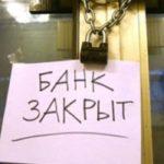 Столичные банки продолжают оставаться без лицензий, сегодня — очередь «АйМаниБанка «
