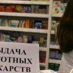 Объем продаж льготных лекарств в Подмосковье за 9 месяцев составил 8,3 млрд рублей