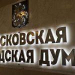 Депутаты Московской думы готовятся к обсуждению бюджета