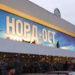 26 октября в Москве вспоминают 130 жертв захвата центра на Дубровке