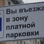 Новые расценки на парковку начали действовать в Москве