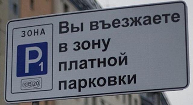 26 декабря в Москве заработали новые платные парковки